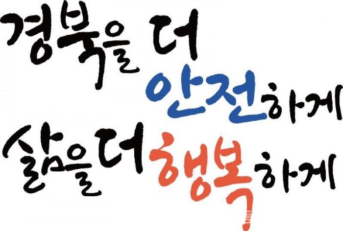 경북소방_슬로건.jpg