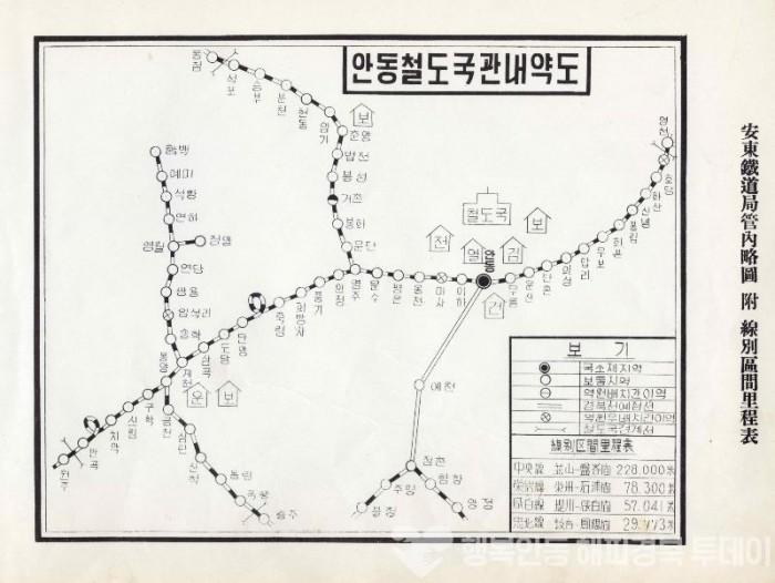 2._1959년_안동철도국_관내_약도.jpg