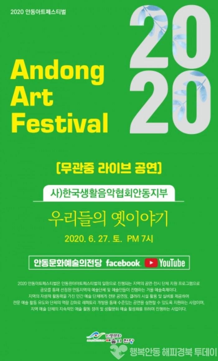 6-0626_사)한국생활음악협회_안동지부-우리들의_옛이야기(전단_앞).jpg