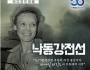 한국전쟁 70주년 특별기획 라디오드라마 '낙동강 전선' 방송