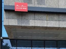 SK telecom 안동삼성대리점.  경상북도 노인맞춤돌봄서비스 광역지원기관 - 나눔실천 후원 현판 전달식