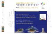 세계유산축전, 경북공식지정상품 선정