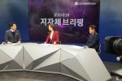 LG헬로비전 대구•경북 지역채널,재난방송 체제 최고 단계로 격상… '코로나19정보 채널'로 전환해24시간 대응