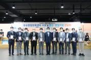 경북도, 우수창업보육센터 시상 및 청년ㆍ창업기업 간담회 개최
