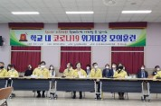 유은혜 부총리, 송기동 부교육감 김천여고 코로나19 모의훈련 참관