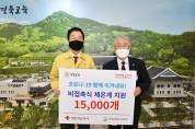 경북교육청, 비접촉식 체온계 1만5000개 학교 전달