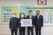 경북교육청, 장애학생 가정에 사랑의 성금 전달