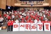 다시뛰자경북 범도민추진위, 대구경북통합신공항 이전부지 선정 촉구 성명 발표