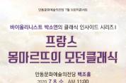 안동문화예술의전당 7월 브런치 콘서트