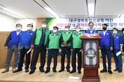 경상북도 국민운동 3단체, 대구경북통합신공항 이전사업 조속추진 촉구 결의문 발표