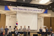 경북교육청, 직업계고 학점제 연계한 교육과정 편성 연수