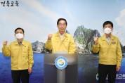 임종식 경북교육감, 일본의 교과서 왜곡 규탄 성명서 발표
