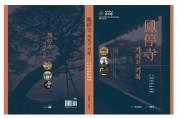 '봉정사 가치와 기록'단행본 발간 배포