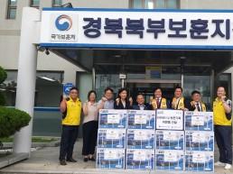 안동중앙라이온스클럽, 국가보훈대상자 위해 선풍기 후원
