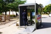 안동시, 주요 관광지에'비대면 안심 방역 게이트'설치 운영