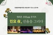 새라온 유람(流覽)콘서트, 민요 夜, 선율을 그리다