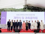 '2020 세계유산 축전'한국의 서원 전통의 향기가 있는 개막