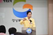 임종식 교육감, 민선 4기 2주년 맞아 경북교육의 새로운 방향 제시