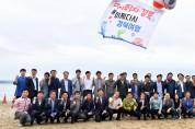 민선7기 3년 도민소통현장(영일대 해수욕장)