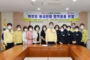 경북교육청, 학부모 봉사단체에 코로나19 방역물품 지원