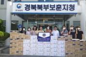 경북북부보훈지청, 안동라이온스클럽과 연계 국가유공자 위문