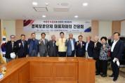임종식 경북교육감, 보훈단체 초청 간담회 개최