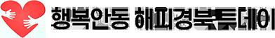 행복안동해피경북투데이 로고